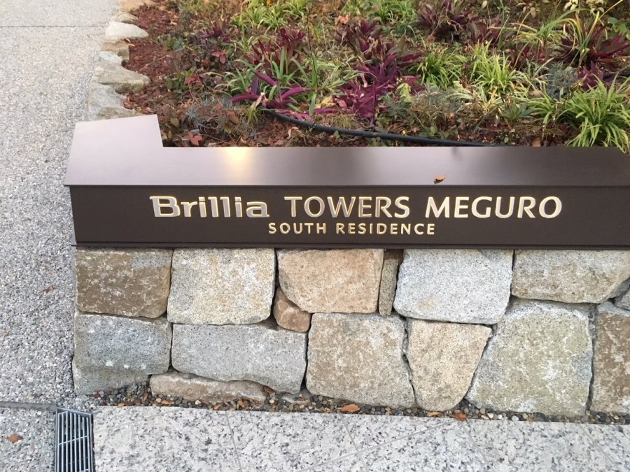 Brillia Towers Meguro South Residence